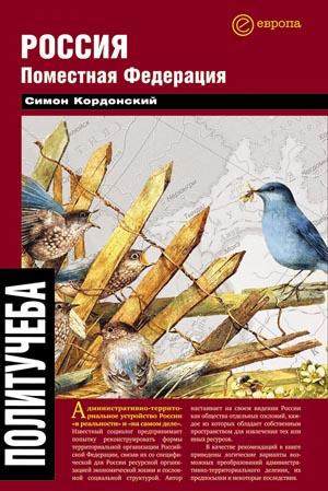 Россия: поместная федерация