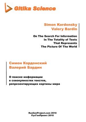 О поиске информации