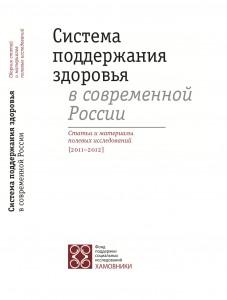 Система поддержания здоровья в современной России